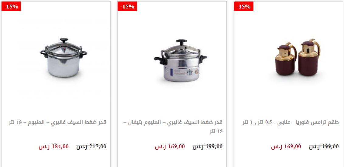 عروض Eid al-Adha من alsaifgallery علي اواني الطهي
